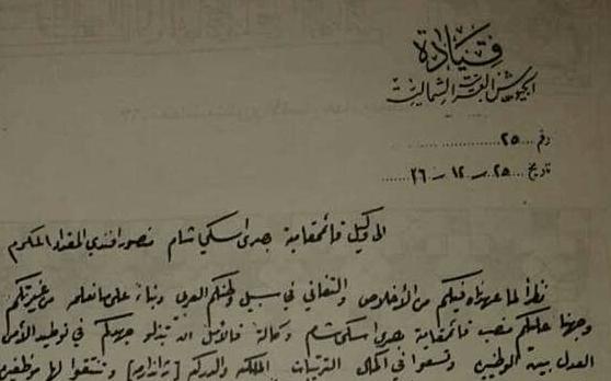 تكليف منصور المقداد بمنصب قائمقام بصرى عام 1916