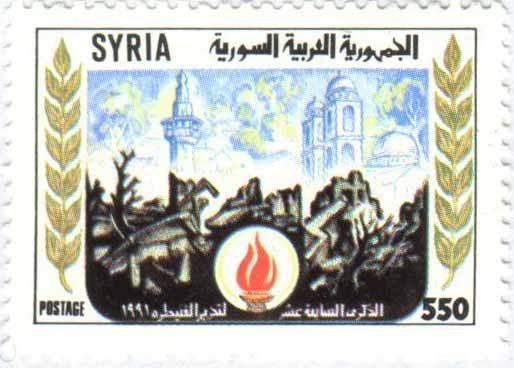 طوابع سورية 1991 - الذكرى 17 لتحرير القنيطرة