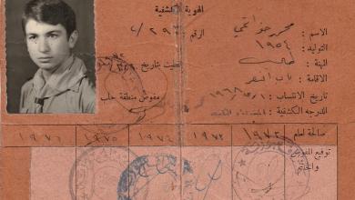 بطاقة محمد خواتمي الكشفية عام 1972