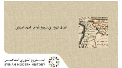 الطرق البرية في ولاية الشام أواخر العهد العثماني
