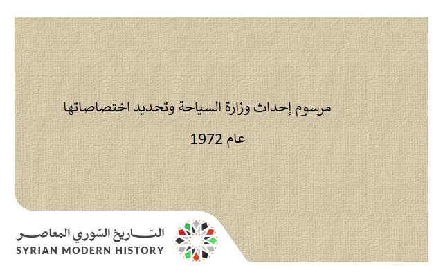 مرسوم إحداث وزارة السياحة وتحديد اختصاصاتها عام 1972