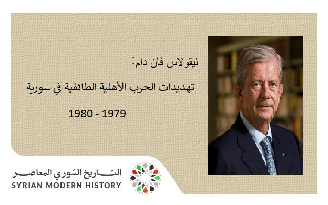 نيقولاس فان دام : تهديدات الحرب الأهلية الطائفية في سورية 1979 -1980