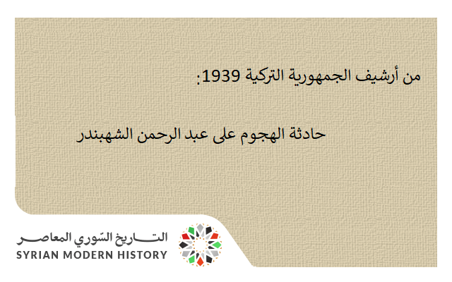من الأرشيف التركي 1939- حادثة الهجوم على عبد الرحمن الشهبندر