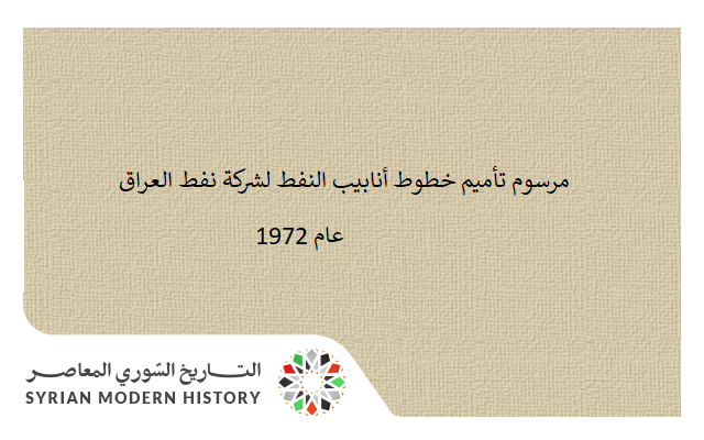 مرسوم تأميم خطوط أنابيب النفط لشركة نفط العراق عام 1972