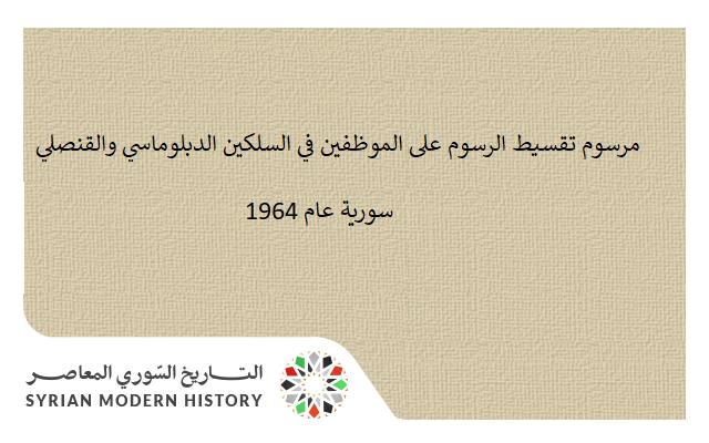 مرسوم تقسيط الرسوم على الموظفين في السلكين الدبلوماسي والقنصلي عام 1964