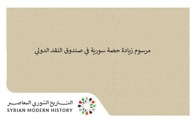 مرسوم زيادة حصة سورية في صندوق النقد الدولي عام 1964