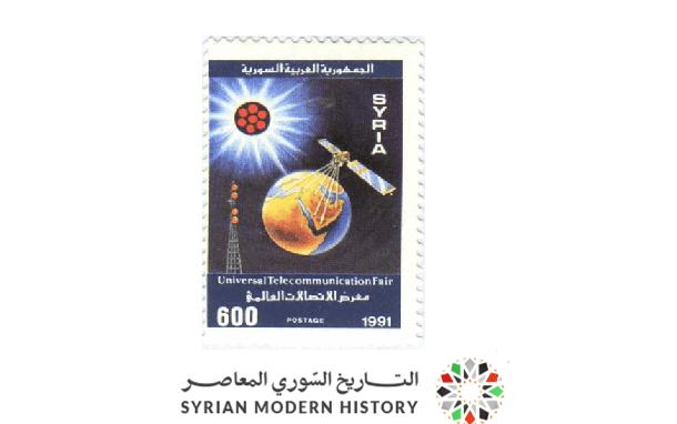 طوابع سورية 1991 - معرض الاتصالات العالمي