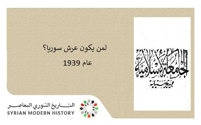 صحيفة 1939: لمن يكون عرش سورية؟