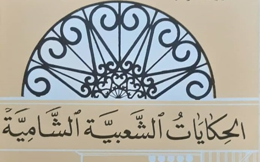 من الحكايات الشعبية الشامية - شجاعة حطاب
