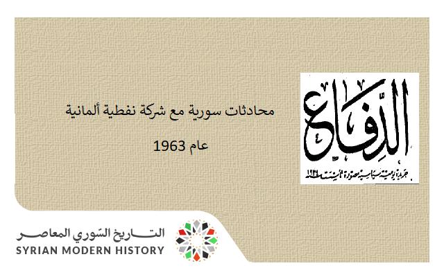 دمشق 1963- صلاح البيطار يعلن استئناف المباحثات مع شركة ألمانية لاستثمار النفط
