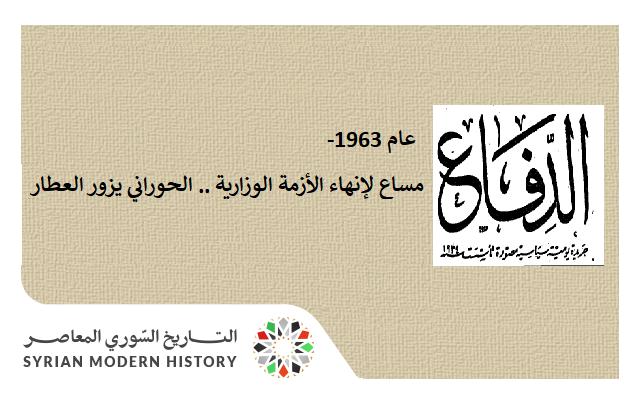 صحيفة 1963- مساع لإنهاء الأزمة الوزارية .. الحوراني يزور العطار