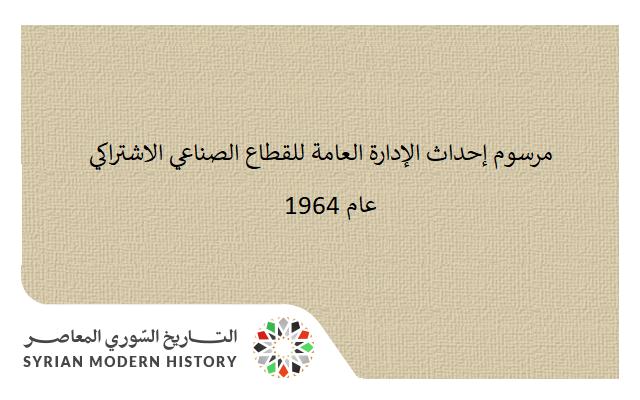 مرسوم إحداث الإدارة العامة للقطاع الصناعي الاشتراكي عام 1964