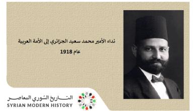 نداء الأمير محمد سعيد الجزائري إلى الأمة العربية عام 1918