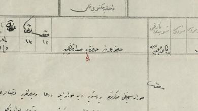 من الأرشيف العثماني 1902- افتتاح مدرسة رشدية و12 مدرسة ابتدائية في لواء حوران