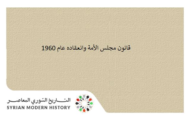 قانون مجلس الأمة وانعقاده عام 1960
