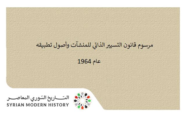 مرسوم قانون التسيير الذاتي للمنشآت وأصول تطبيقه عام 1964
