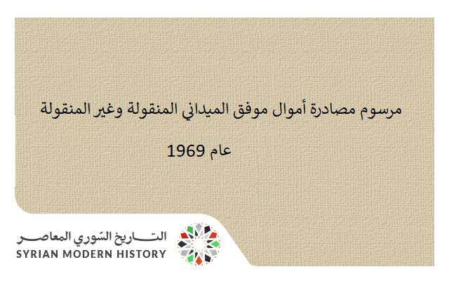 مرسوم مصادرة أموال موفق الميداني المنقولة وغير المنقولة عام 1969