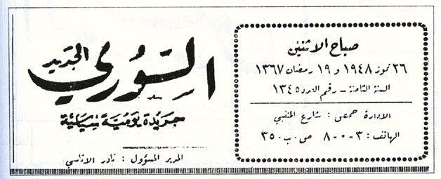 صحيفة السوري الجديد