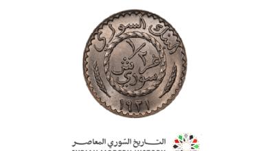 النقود والعملات السورية 1921 - نصف غرش سوري