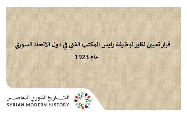 قرار تعيين لكلير لوظيفة رئيس المكتب الفني في دول الاتحاد السوري 1923