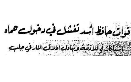 صحيفة 1982- قوات حافظ الأسد تفشل في دخول حماة
