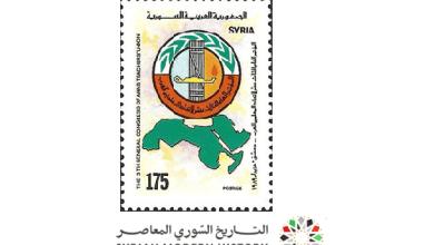 طوابع سورية 1989- مؤتمر المحامين العرب