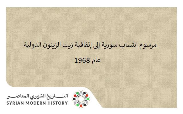 مرسوم انتساب سورية إلى إتفاقية زيت الزيتون الدولية عام 1968