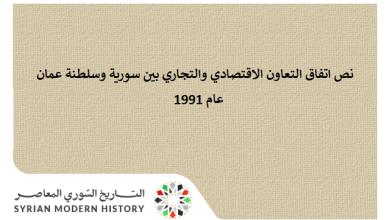 نص اتفاق التعاون الاقتصادي والتجاري بين سورية وسلطنة عمان عام 1991