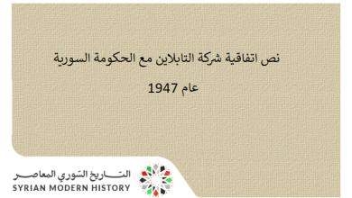 نص اتفاقية شركة التابلاين مع الحكومة السورية عام 1947