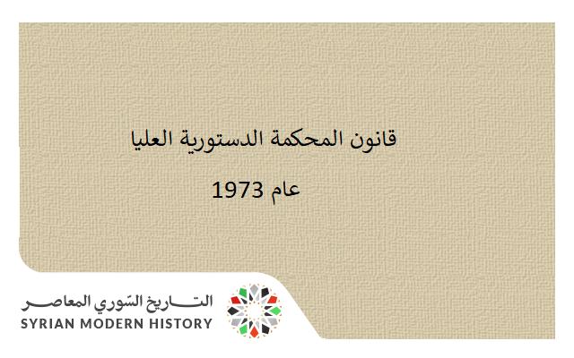 Gesetz des Obersten Verfassungsgerichts in Syrien im Jahr 1973