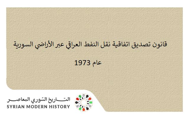 قانون تصديق اتفاقية نقل النفط العراقي عبر الأراضي السورية عام 1973