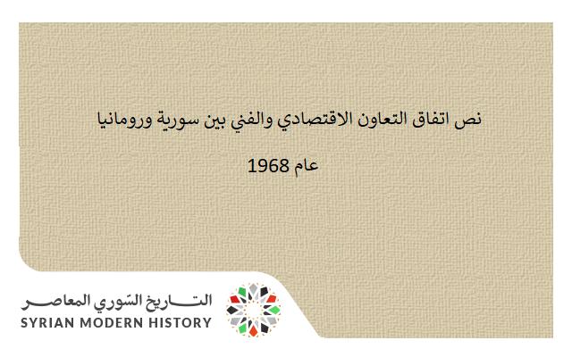 نص اتفاق التعاون الاقتصادي والفني بين سورية ورومانيا عام 1968