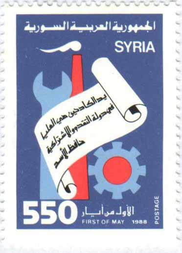 طوابع سورية 1988- عيد العمال