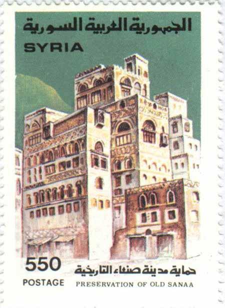 طوابع سورية 1988- حماية مدينة صنعاء التاريخية