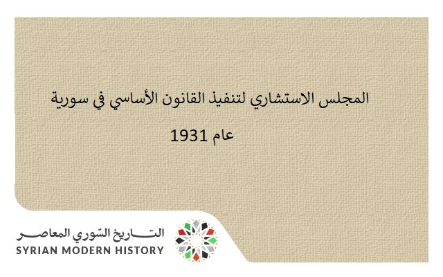 المجلس الاستشاري لتنفيذ القانون الأساسي في سورية 1931