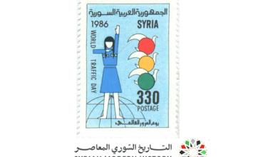 طوابع سورية 1986- يوم المرور العالمي
