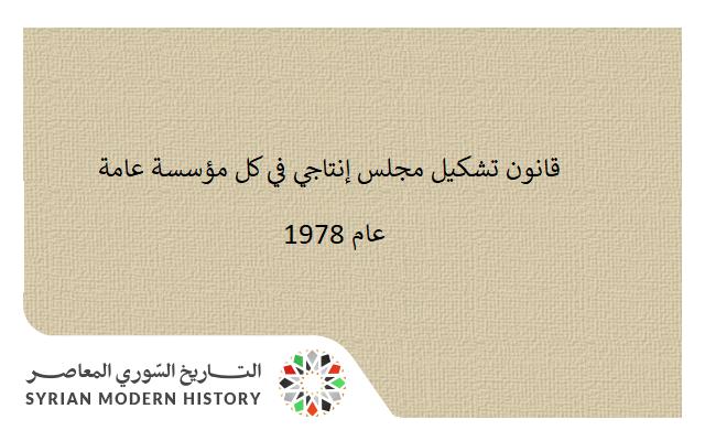 قانون تشكيل مجلس إنتاجي في كل مؤسسة عامة عام 1978