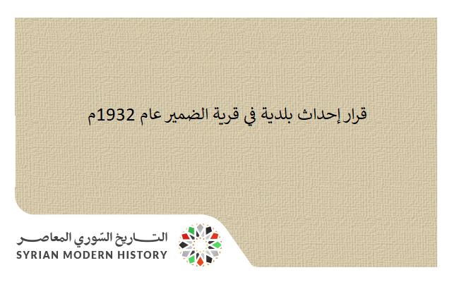 قرار إحداث بلدية في قرية الضمير عام 1932م