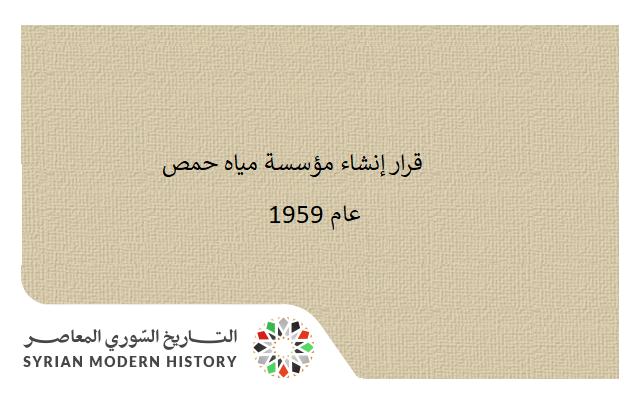 قرار إنشاء مؤسسة مياه حمص عام 1959