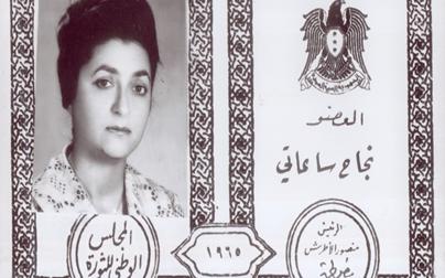 بطاقة نجاح ساعاتي .. عضو المجلس الوطني للثورة عام 1965