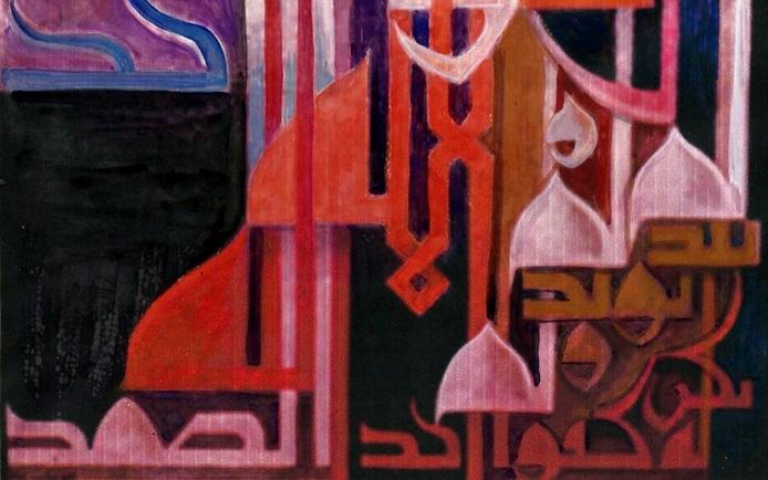 هو الله أحد .. لوحة للفنان حسان أبو عياش (1)