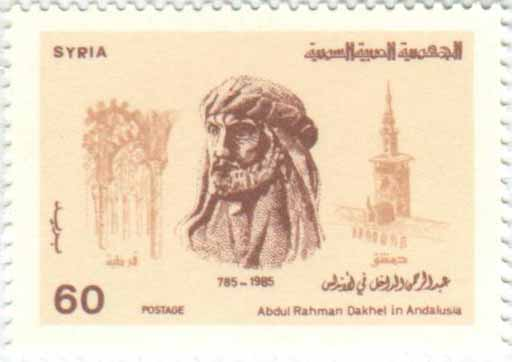 طوابع سورية 1986- عبد الرحمن الداخل