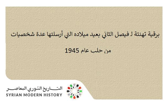 برقية تهنئة شخصيات من حلب بعيد ميلاد فيصل الثاني 1945