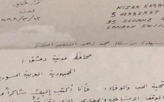 رسالة نزار قباني إلى محمد زهير تغلبي محافظ دمشق عام 1998