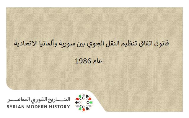 قانون اتفاق تنظيم النقل الجوي بين سورية وألمانيا الاتحادية 1986