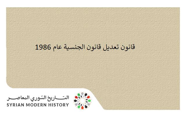 قانون تعديل قانون الجنسية عام 1986