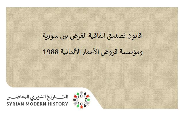 قانون تصديق اتفاقية القرض بين سورية ومؤسسة قروض الأعمار الألمانية 1988