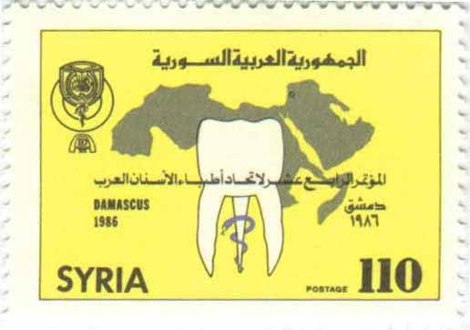 طوابع سورية 1986- مؤتمر اتحاد أطباء الأسنان العرب