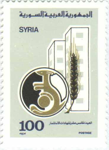 طوابع سورية 1986- شهادات الاستثمار