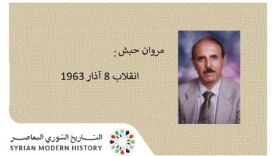 مروان حبش: انقلاب 8 آذار 1963